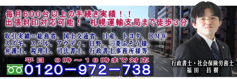 札幌自動車登録-出張封印.com